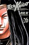 荒くれKNIGHT 26 (ヤングチャンピオン・コミックス)