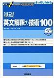 基礎英文解釈の技術100 (大学受験スーパーゼミ徹底攻略) ランキングお取り寄せ