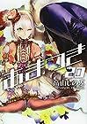 あまつき 第20巻 2015年07月25日発売