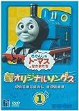 きかんしゃトーマス 新オリジナルソングス 1 [DVD]