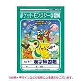 【ポケットモンスター学習帳】B5判漢字練習帳(120字)[044536]
