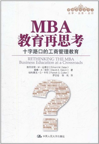 Rethinking the an MBA Business Education at a the Crossroads(Chinese Edition)