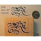 P58 Islamic calligraphy symbol