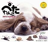 ぺたわんこ (ヤマケイカレンダー2013 Yama-Kei Calendar 2013)