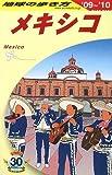 B19 地球の歩き方 メキシコ 2009‾2010 (地球の歩き方)