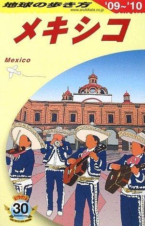 B19 地球の歩き方 メキシコ 2009?2010 (地球の歩き方)