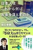 日本人はこれから何にお金を落とすのか? (幻冬舎plus+)