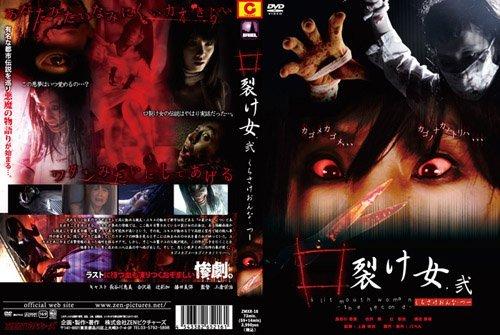 口裂け女 弐   [DVD]