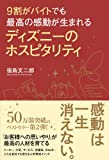 Amazon.co.jp: 9割がバイトでも最高の感動が生まれる ディズニーのホスピタリティ (中経出版) 電子書籍: 福島 文二郎: Kindleストア