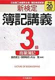 新検定簿記講義3級商業簿記 平成20年度版 (2008)