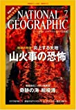 NATIONAL GEOGRAPHIC (ナショナル ジオグラフィック) 日本版 2008年 07月号 [雑誌]