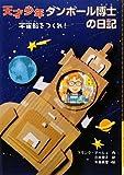 天才少年ダンボール博士の日記―宇宙船をつくれ! (ポップコーン・ブックス)