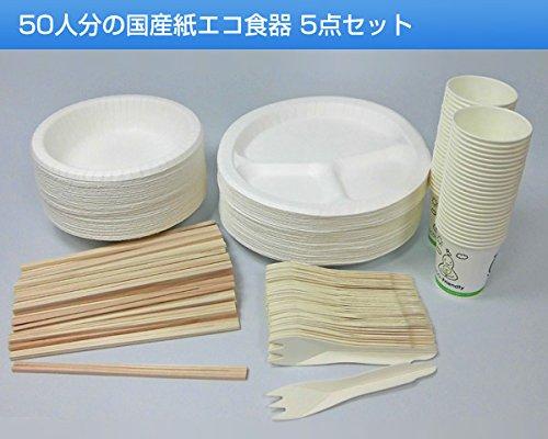 日本製紙クレシア 国産 紙エコ食器5点セット(50人分) 90197