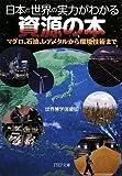 日本と世界の実力がわかる資源の本 (PHP文庫)