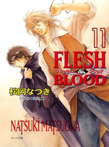 FLESH&BLOOD11 (キャラ文庫 (ま1-21))