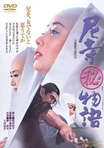 尼寺マル秘物語 [DVD]