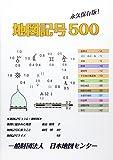 地図記号500―永久保存版!