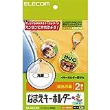 ELECOM キーホルダー 作成キット 丸型 2個入り EDT-NMKH1