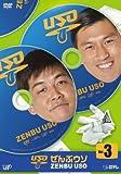 「ぜんぶウソ」VOL.3 [DVD] (商品イメージ)