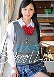 School Life 辻本杏 teamZERO [DVD]