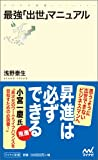 最強「出世」マニュアル (マイナビ新書) [新書] / 浅野 泰生 (著); マイナビ (刊)