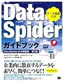 DataSpiderガイドブック