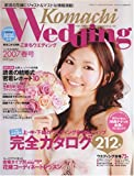 Komachi Wedding2007秋号