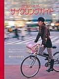キャシー・バッセイ『女性のためのサイクリングガイド』ガイアブックス(2014年3月)