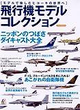 飛行機モデルコレクション (イカロス・ムック)