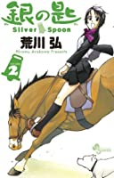 銀の匙 Silver Spoon 2 (少年サンデーコミックス)