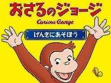 おさるのジョージ Season 6(吹替版)