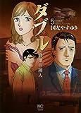 ダブル~背徳の隣人~ ( 5) (ニチブンコミックス)
