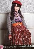 AKB48 公式生写真 希望的リフレイン 劇場盤 歌いたい かとれあ組Ver. 【松村香織】