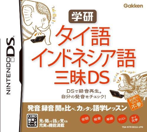 【ゲーム 買取】学研 タイ語・インドネシア語三昧DS