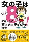 女の子は8歳になったら育て方を変えなさい! ~やさしく賢い女の子に育てるコツ~ -