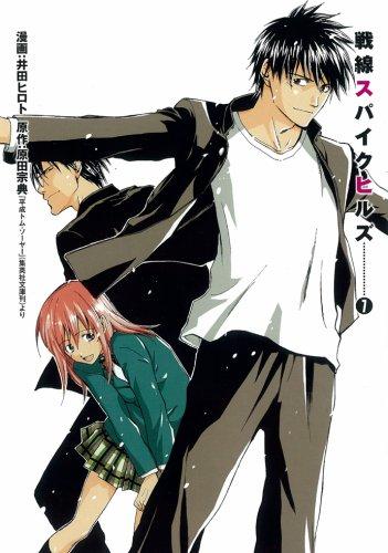 戦線スパイクヒルズ 7 (7) (ヤングガンガンコミックス)