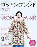 コットンフレンド(Cotton friend ) 2014年 春号 [雑誌] ((3月号vol.50))