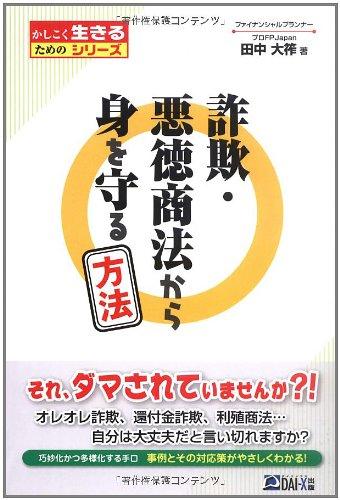 詐欺・悪徳商法から身を守る方法 (かしこく生きるためのシリーズ)