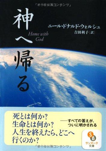 (文庫)神へ帰る (サンマーク文庫)