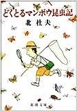 どくとるマンボウ昆虫記 (新潮文庫)