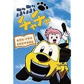 ぶぶチャチャ セレクション(PPV-DVD)