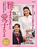 雅子さまと愛子さま (別冊週刊女性) [ムック] / 主婦と生活社 (刊)