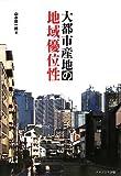 大都市産地の地域優位性 (大阪経済大学研究叢書)
