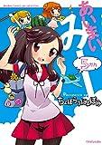 あいまいみー (5) (バンブーコミックス 4コマセレクション)