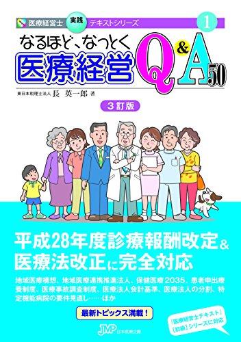なるほど、なっとく 医療経営Q&A50【3訂版】 (医療経営士実践テキストシリーズ1)