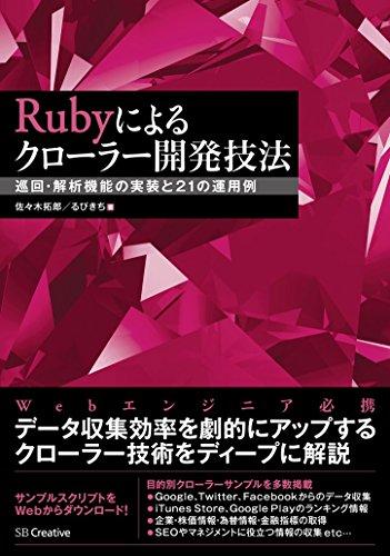 Rubyによるクローラー開発技法 巡回・解析機能の実装と21の運用例