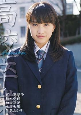 「Graduation-高校卒業-」 (TOKYO NEWS MOOK 339号)