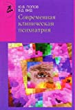 img - for Sovremennaya klinicheskaya psihiatriya book / textbook / text book