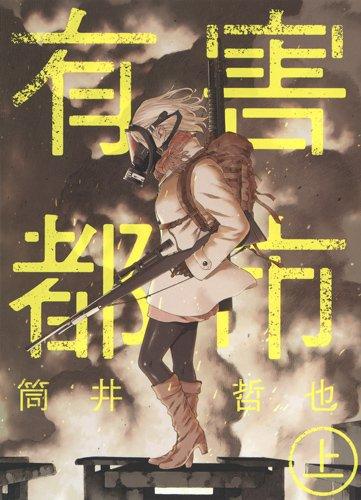 『進撃の巨人』も『東京喰種』も読めなくなる! 「表現の自由の侵害」に挑戦するマンガ家のプライド。
