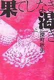 果てしなき渇き (宝島社文庫 577)